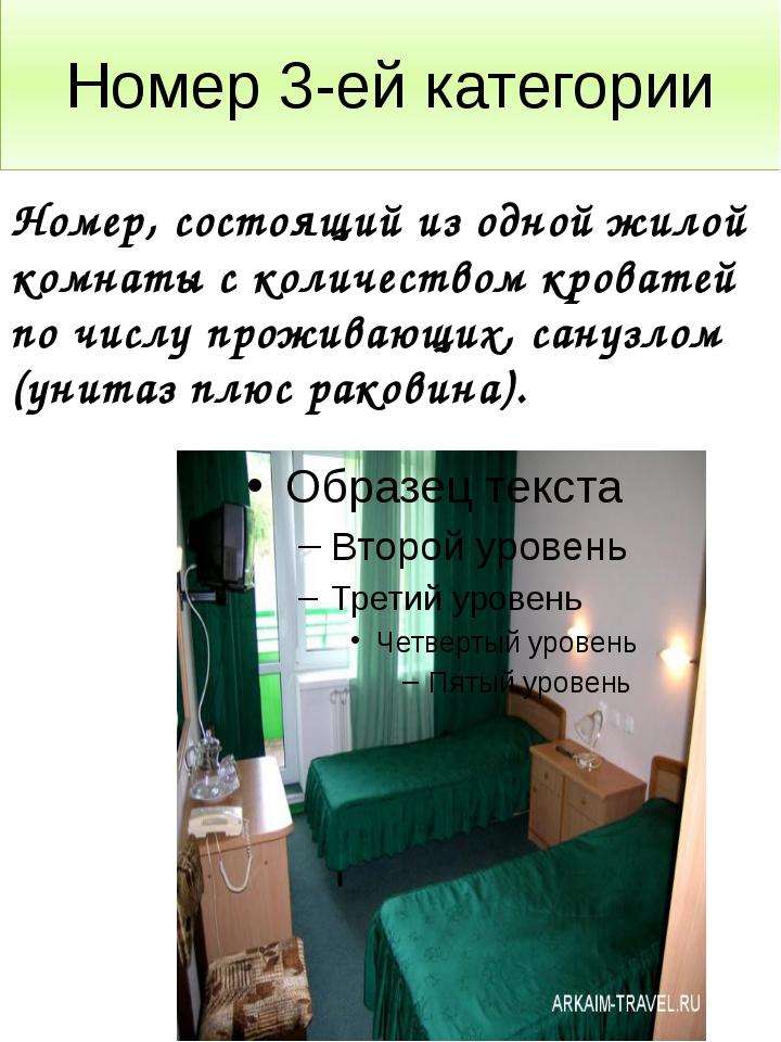 Номер 3-ей категории Номер, состоящий из одной жилой комнаты с количеством кр...