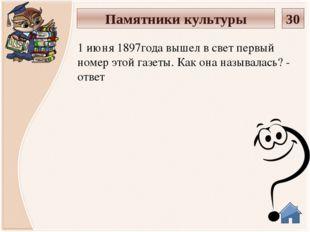 Памятники культуры 40 В 1954 году в центре Кяхты поставили памятник этому чел