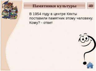 Какой музей располагается в доме по улице Горно-Зерентуйская,2? -ответ Памятн