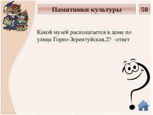В доме купца Лушникова принимали декабристов. Назовите не менее 3 имен. - отв
