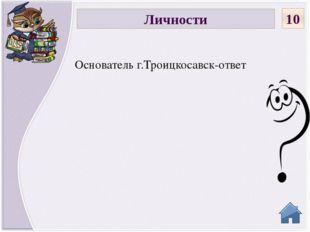 Кяхтинский купец первой гильдии, известный общественный деятель Забайкалья, д