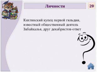 Первый директор и один из инициаторов создания Кяхтинского краеведческого муз