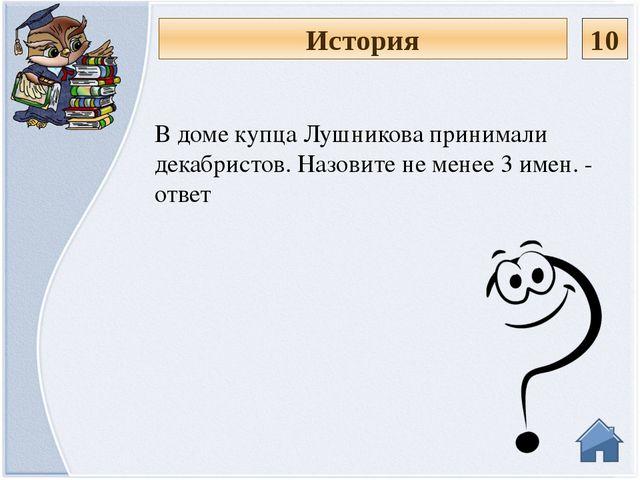 В 19 веке Троицкосавск называли именно так. - ответ История 20