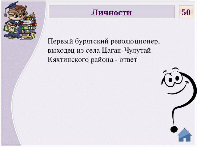 ) В каком году основана торговая слобода Кяхты? - ответ Даты 10