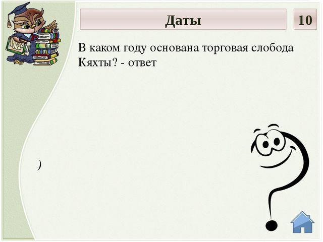 Троицкосавское женское училище, позднее преобразованное в женскую гимназию, б...