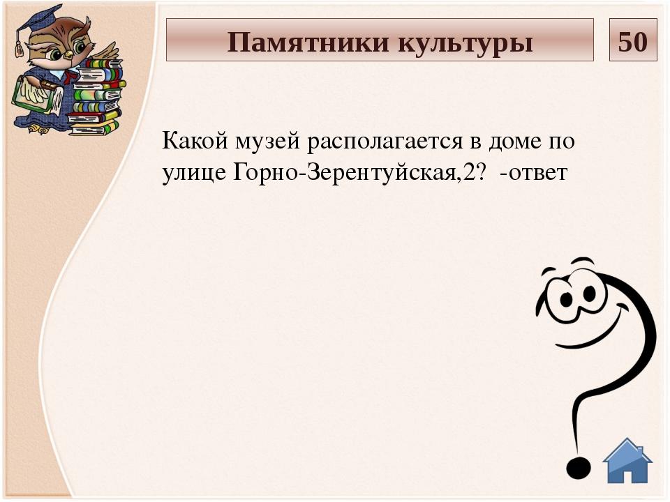 В доме купца Лушникова принимали декабристов. Назовите не менее 3 имен. - отв...