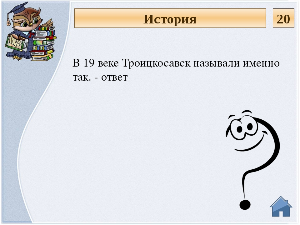 Какой путь пролегал через Троицкосавск? - ответ История 30