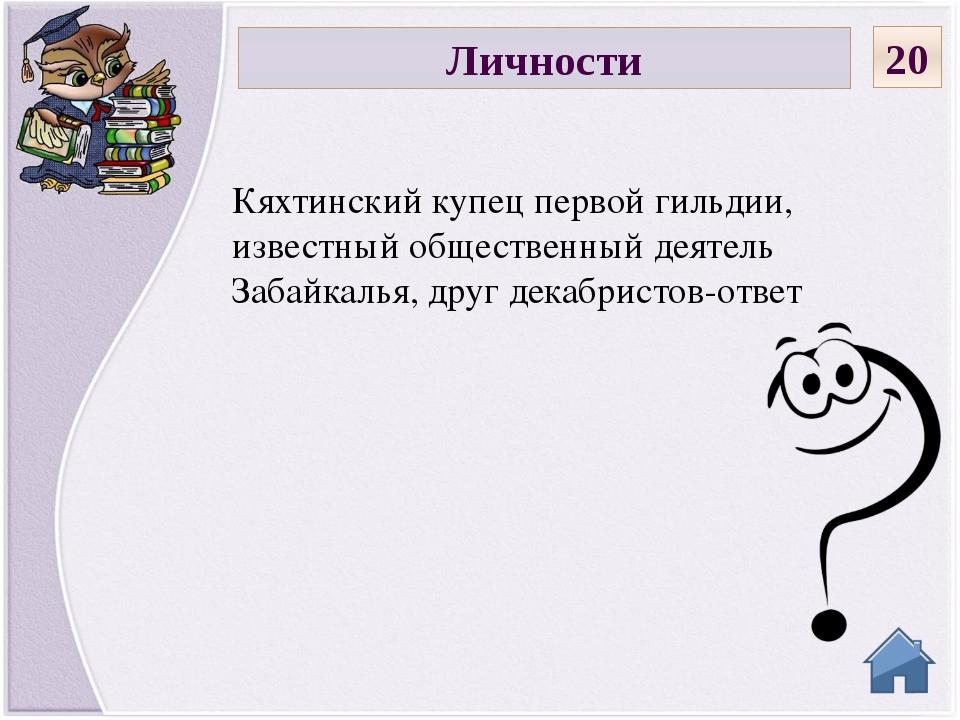 Первый директор и один из инициаторов создания Кяхтинского краеведческого муз...