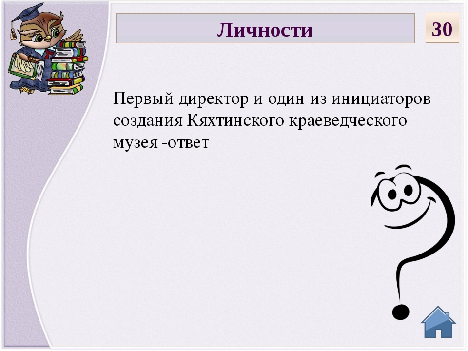 Председатель первого Троицкосавского Совета - ответ Личности 40