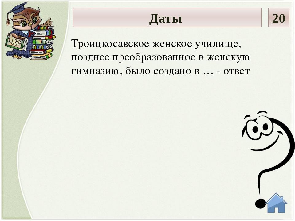 Открытие Троицкосавского Алексеевского реального училища произошло в … - отве...