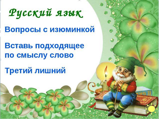Русский язык Вопросы с изюминкой Вставь подходящее по смыслу слово Третий лиш...