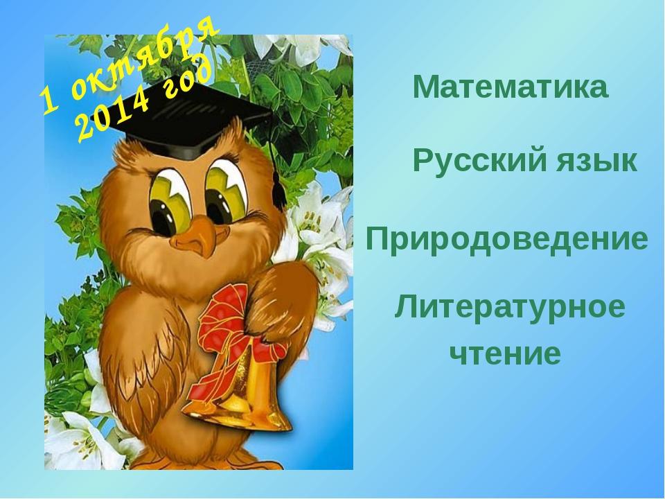 1 октября Математика Русский язык Природоведение Литературное чтение 2014 год