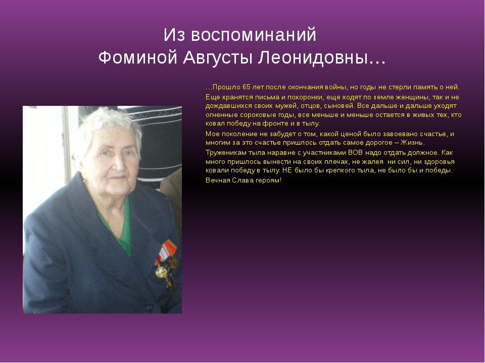 Из воспоминаний Фоминой Августы Леонидовны… …Прошло 65 лет после окончания во...