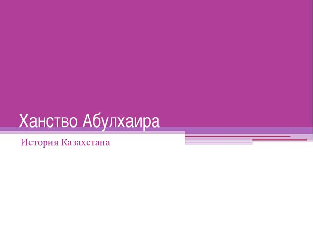 Ханство Абулхаира История Казахстана