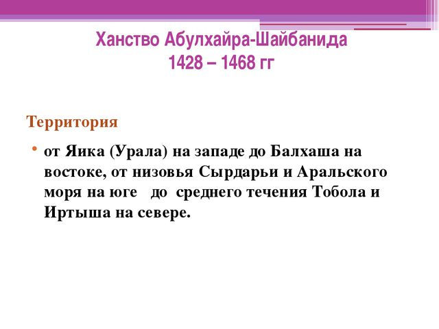 Ханство Абулхайра-Шайбанида 1428 – 1468 гг Территория от Яика (Урала) на запа...