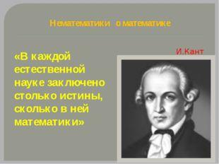 Наполеон «Процветание и совершенство математики тесно связаны с благосостояни