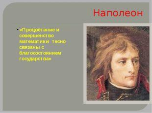 Б. Франклин «Какая наука может быть более благородна, более восхитительна, бо