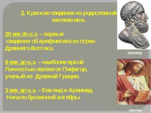 2. Краткие сведения из родословной математики. 20 век до н.э. – первые сведен