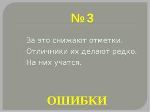 № 4 Бывает на номере углового дома Этим стреляют из ружья Её выстукивают на б