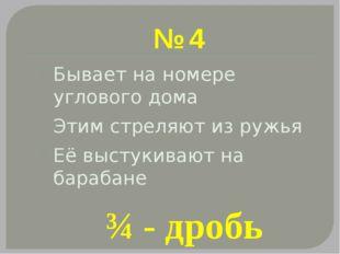 № 5 Она нужна, чтобы не говорить глупостей Когда одно вытекает из другого Быв