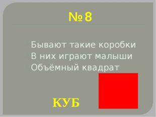 Обычно находится в центре города Выражается квадратным числом Длина на ширину
