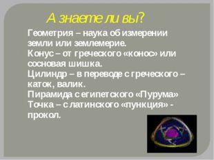 И.Кант «В каждой естественной науке заключено столько истины, сколько в ней м