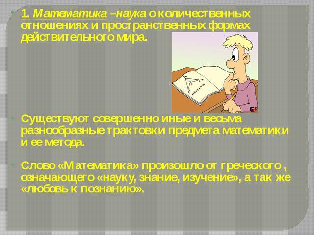 1. Математика –наука о количественных отношениях и пространственных формах де...