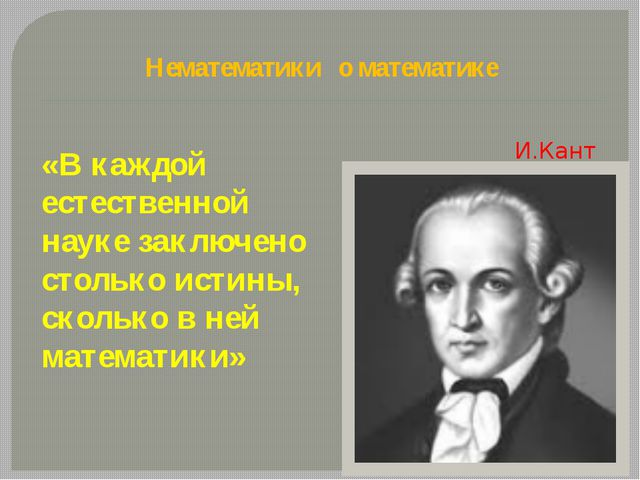 Наполеон «Процветание и совершенство математики тесно связаны с благосостояни...