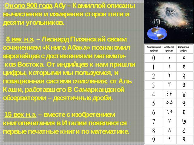 Около 900 года Абу – Камиллой описаны вычисления и измерения сторон пяти и д...