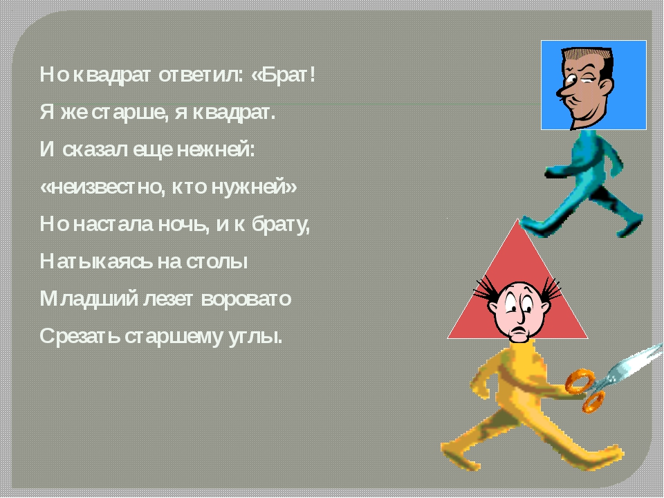 Уходя сказал: «Приятных Я тебе желаю снов. Спать Ложился был квадратом, А пр...