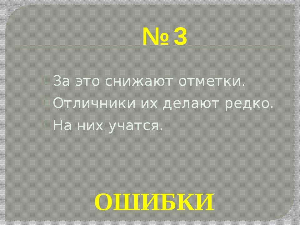 № 4 Бывает на номере углового дома Этим стреляют из ружья Её выстукивают на б...