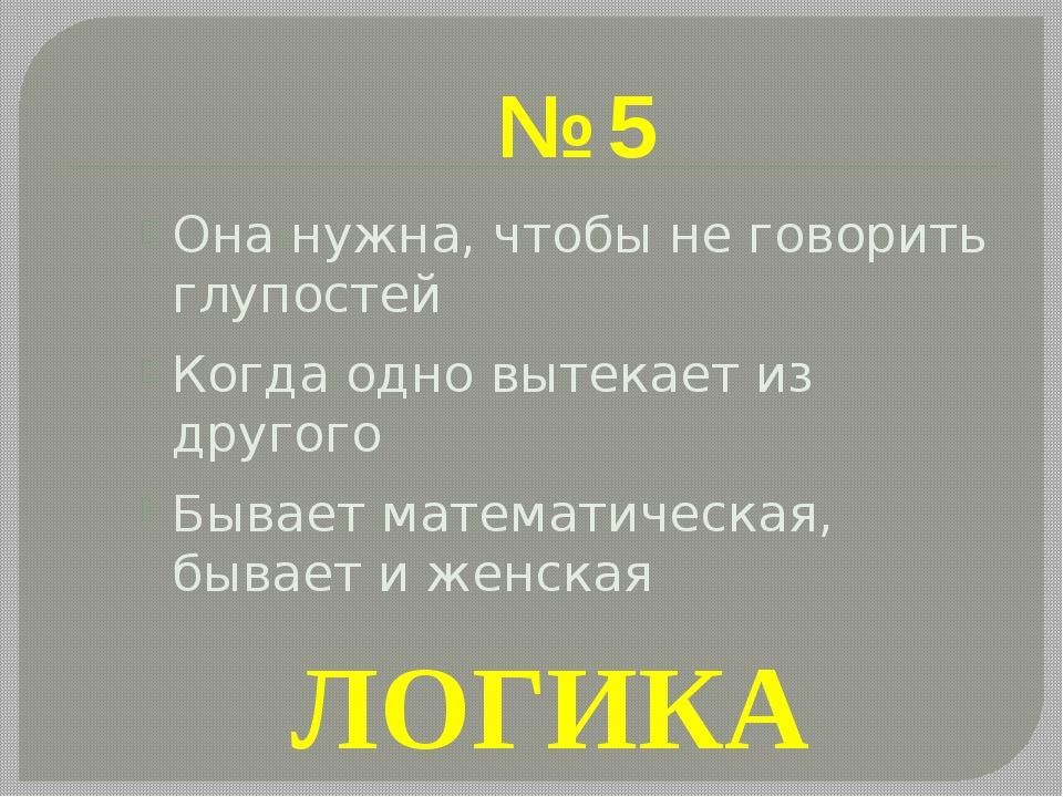 № 6 Похож на ёлку Шутовской колпак Круглая пирамида КОНУС