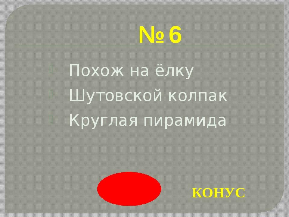 № 7 Один из параллелограммов На генеральских погонах в старой армии Косой ква...