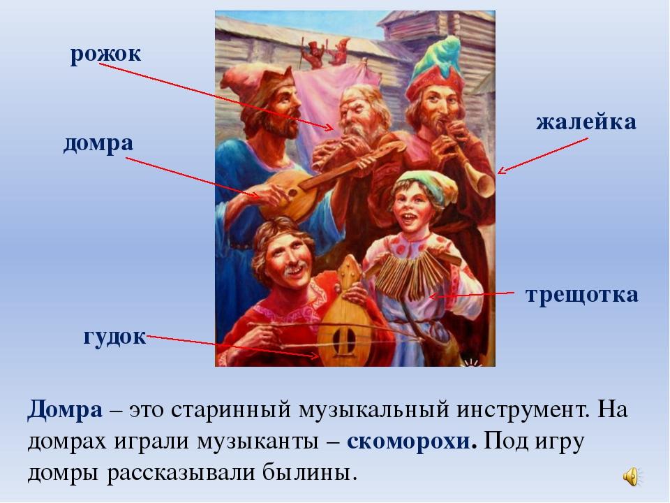 Домра – это старинный музыкальный инструмент. На домрах играли музыканты – ск...