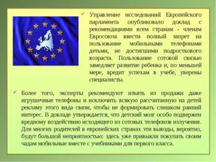 Управление исследований Европейского парламента опубликовало доклад с рекомен