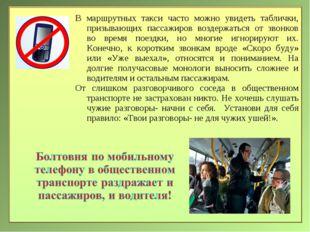 В маршрутных такси часто можно увидеть таблички, призывающих пассажиров возде