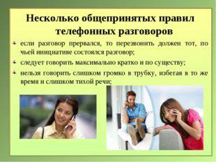 Несколько общепринятых правил телефонных разговоров если разговор прервался,