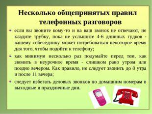 Несколько общепринятых правил телефонных разговоров если вы звоните кому-то и