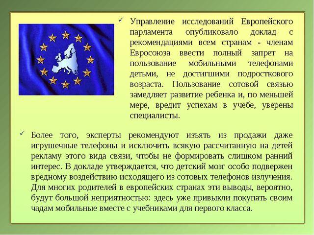 Управление исследований Европейского парламента опубликовало доклад с рекомен...