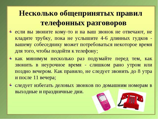 Несколько общепринятых правил телефонных разговоров если вы звоните кому-то и...