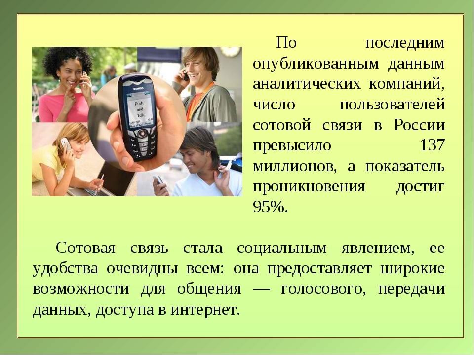 Сотовая связь стала социальным явлением, ее удобства очевидны всем: она предо...