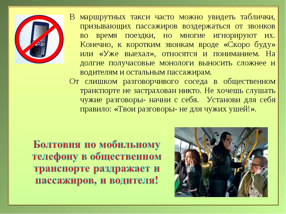 В маршрутных такси часто можно увидеть таблички, призывающих пассажиров возде...