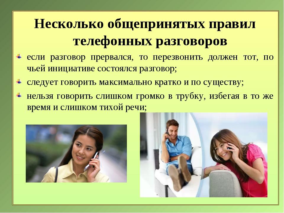 Несколько общепринятых правил телефонных разговоров если разговор прервался,...