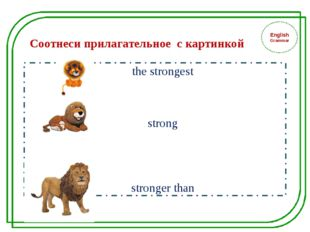 English Grammar the strongest strong stronger than Соотнеси прилагательное с