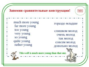 English Grammar Запомни сравнительные конструкции! much more young far more