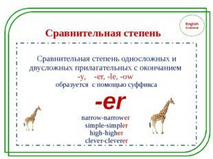 English Grammar Сравнительная степень односложных и двусложных прилагательны