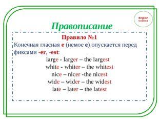 English Grammar Правило №1 Конечная гласная е (немое е) опускается перед фик