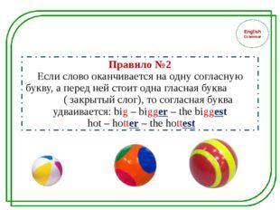 English Grammar Правило №2 Если слово оканчивается на одну согласную букву,