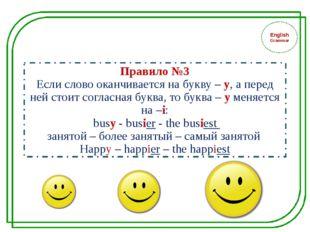 English Grammar Правило №3 Если слово оканчивается на букву – у, а перед ней