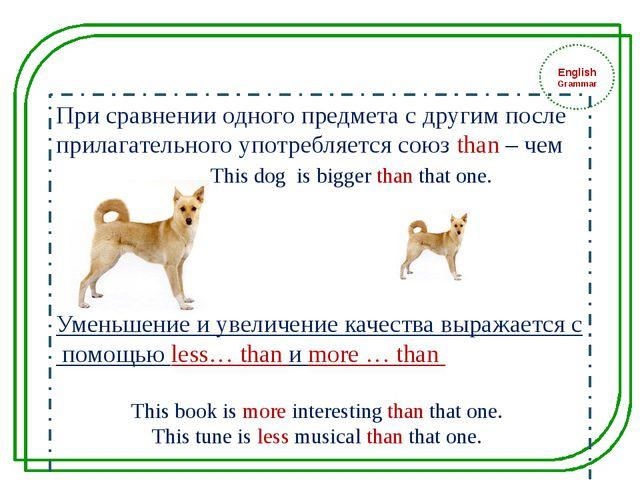 English Grammar При сравнении одного предмета с другим после прилагательного...
